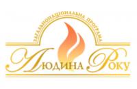 """Лауреат загальнонаціональної програми """"Людина року - 2017"""" в номінації """"Лідер ресторанного бізнесу року"""""""
