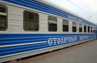 """Відчеплений у Брянську вагон поїзда """"Київ-Москва"""" повернувся в Україну та пройшов подвійну санітарну обробку"""