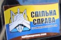 """Под Киевом обстреляли маршрутку, Данилюк заявил о ранении членов """"Спильной справы"""""""