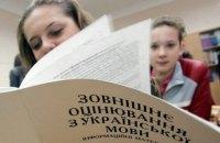 14% участников ВНО не сдали украинский язык и литературу
