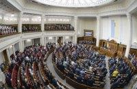 Депутати запропонували п'ять кандидатур на посаду спікера Ради