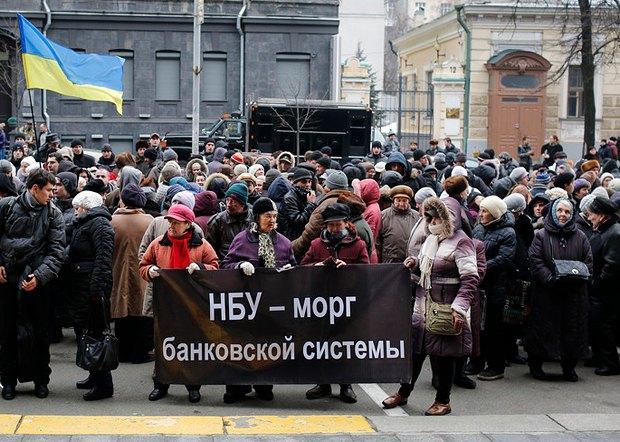 Протестуючі вкладники під НБУ