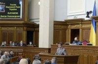 """В Раду внесли проект изменений в бюджет на 2021 год для финансирования субсидий и """"Большой стройки"""""""