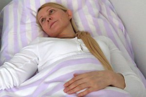 Юлия Тимошенко согласна на лечение в Германии