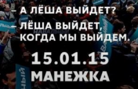"""""""Фейсбук"""" і """"Твіттер"""" не блокуватимуть сторінок прихильників Навального"""