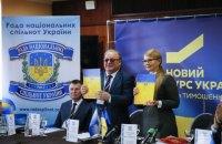 Тимошенко подписала с представителями национальных сообществ Хартию межнационального согласия