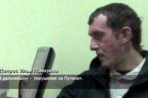 Обвинувачений у замаху на Путіна змінив свідчення