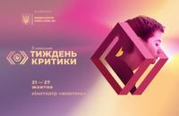 5-ая Киевская неделя критики объявила даты проведения