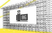 """Кинофестиваль """"86"""" в этом году сконцентрируется на проблемах энергетики и урбанистики"""