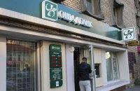 Украина обязалась отменить 100%-ную гарантию по вкладам в Ощадбанке