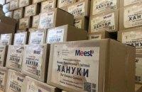 Єврейська громада Києва підготувала більш ніж дві тонни допомоги з нагоди Хануки