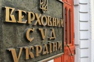 Судей ВСУ заподозрили в незаконном смягчении пожизненных приговоров