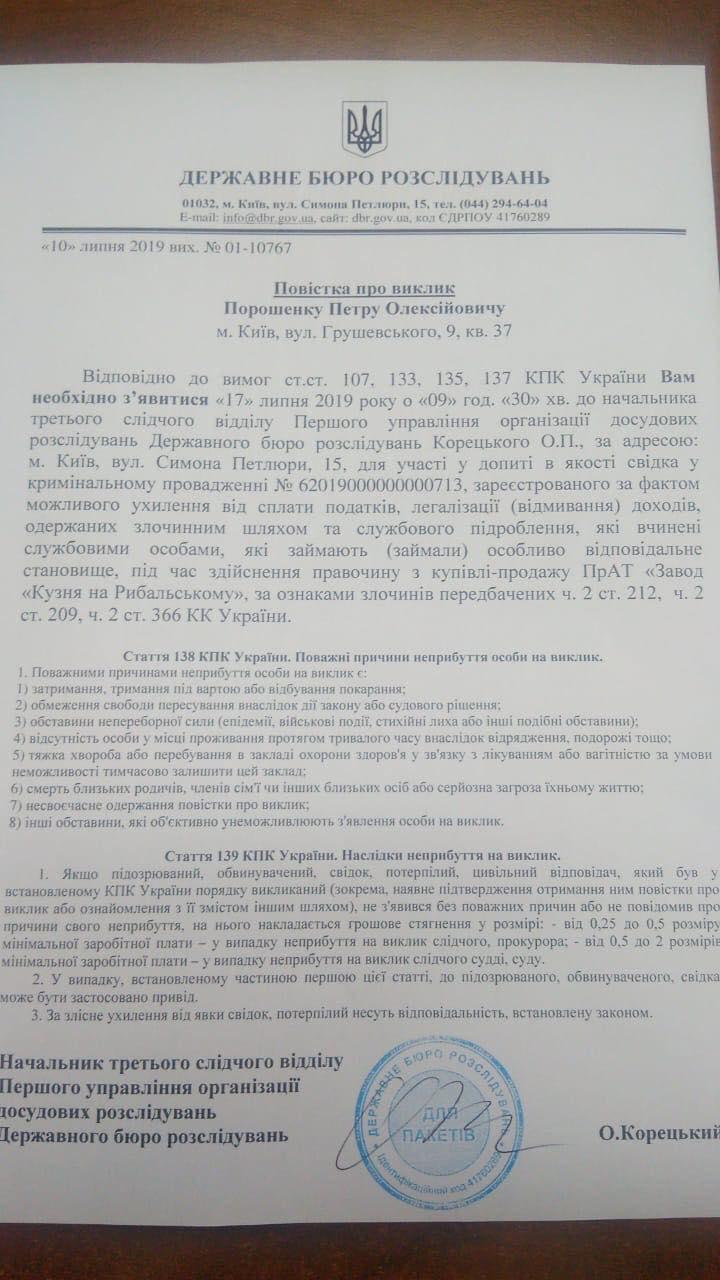 Продажа активов ЧАО Завод «Кузница на Рыбальском» компании г-на Тигипко