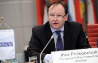 «В ОБСЄ Росія перебуває в повній ізоляції», - представник України при міжнародних організаціях у Відні Ігор Прокопчук