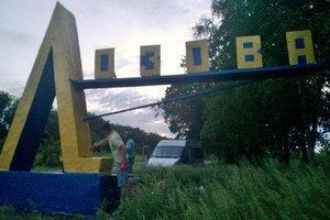 Кандидат у 179 окрузі Василь Грицак з автоматниками захопив міськраду Лозової (оновлено)