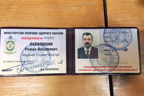 Суд відсторонив Василишина від виконання обов'язків заступника міністра охорони здоров'я до вересня