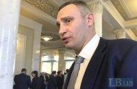 Кличко ініціює консультації про розпуск Київради