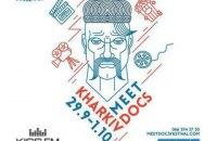 У Харкові з'явиться власний фестиваль документального кіно