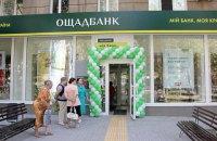 Ощадбанк открыл регистрацию для получения субсидий наличными
