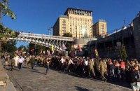 На марш націоналістів у Києві вийшли 3 тис. осіб (додано фото)