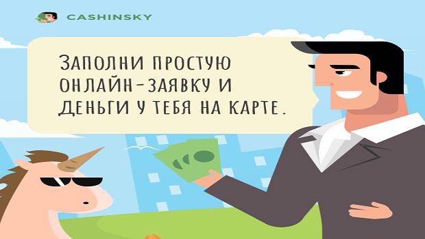как брать кредит в монополии онлайн занять денег курган