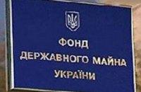 ФГИ получил письмо суда о приостановке приватизации ОПЗ