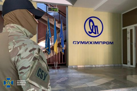 """СБУ порушила кримінальну справу про санацію """"Сумихімпрому"""""""