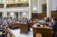 "Рада ухвалила ""антиколомойський"" закон"