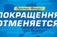"""""""Поїзд у вогні"""": перспективи """"партії влади"""" на виборах-2012"""