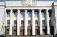 Указ про розпуск Ради і дострокові вибори набув чинності