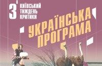 """Кінофестиваль """"Київський тиждень критики"""" оголосив українську програму"""
