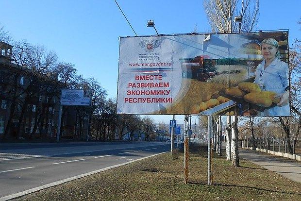 Донецк. Февраль 2016