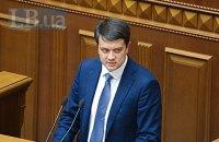 Верховная Рада избрала спикером Дмитрия Разумкова