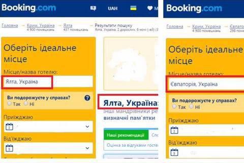 Киев: Booking.com обозначил Крым частью Украины