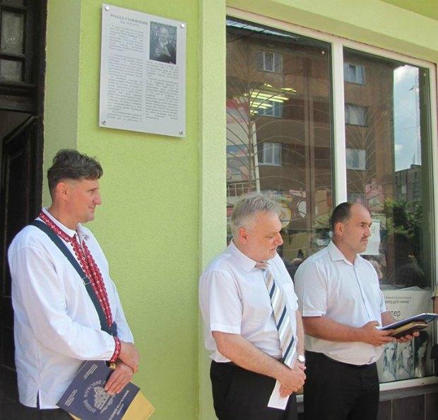Відкриття інформаційного стенду в м. Золочів, присвяченого Роалду Гофману