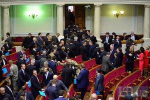 Парламент закрыл свое первое заседание