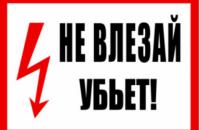В Тернопольской области ребенок сгорел, спрятавшись в трансформаторной будке
