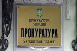 Призначено нового прокурора Харкова