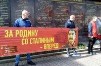 Рівень схвалення Сталіна в Росії побив історичний рекорд