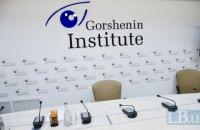 Інститут Горшеніна проведе онлайн круглий стіл, присвячений економічній кризі