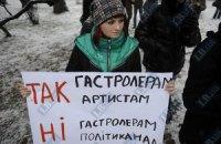 Украинские музыканты протестовали против удушающих налогов