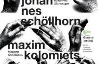 У Києві виконають музику композиторів Максима Коломійця та Йоханнеса Шолльхорна