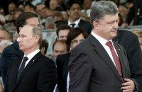 Путін проти Порошенка