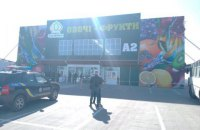 """Поліція залучила спецназ для припинення конфлікту на ринку """"Столичний"""" у Києві"""