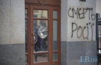 Люди Коханивского побили окна в Россотрудничестве и Сбербанке