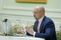 """Кабмин отложил переход Украины в """"желтую"""" зону"""