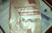 """Львовский """"регионал"""" разместил свою агитацию на колбасе"""