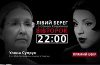 """Ульяна Супрун - гость программы """"Левый берег с Соней Кошкиной"""""""