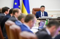 Кабмин одобрил изменения в госбюджет-2019 для второго чтения