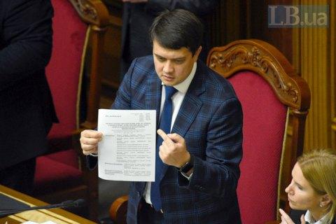 """Разумков назвал внесение 16 тыс. правок к """"антиколомойскому"""" законопроекту попыткой затянуть его рассмотрение"""